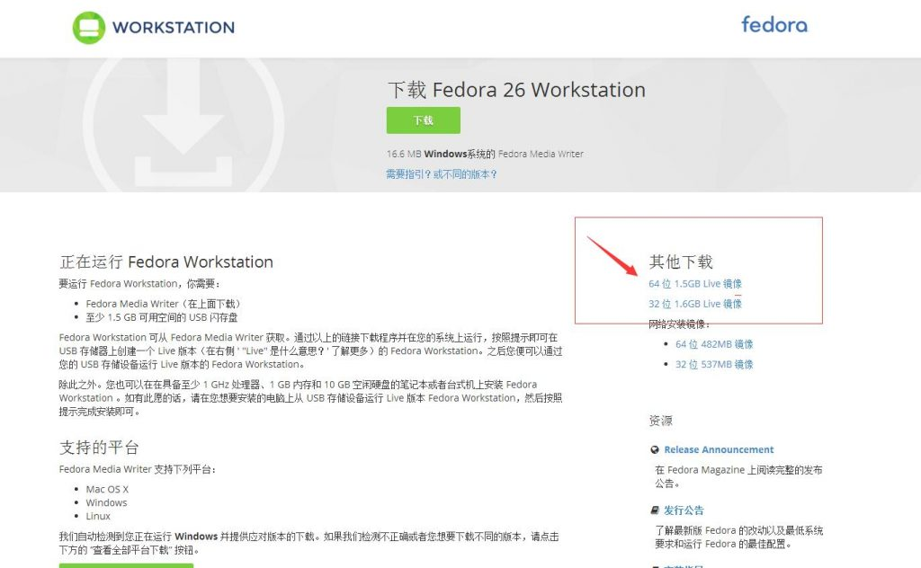 VMware Workstation安装Linux虚拟机教程